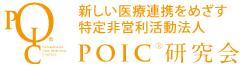 POIC研究会ロゴ