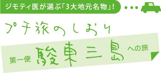 ジモティ医が選ぶ「3大地元名物」!プチ旅のしおり 第一便駿東三島への旅