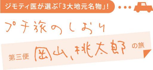 ジモティ医が選ぶ「3大地元名物」!プチ旅のしおり 第三便 岡山、桃太郎の旅