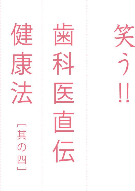 歯科医直伝健康法 [其の四]笑う!!