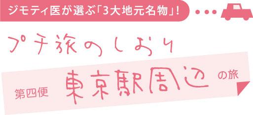 ジモティ医が選ぶ「3大地元名物」!プチ旅のしおり 第四便 東京駅周辺
