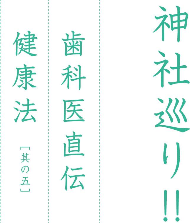 歯科医直伝健康法 [其の五]神社巡り!!