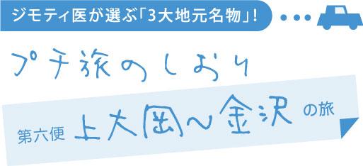 ジモティ医が選ぶ「3大地元名物」!プチ旅のしおり 第六便 上大岡~金沢
