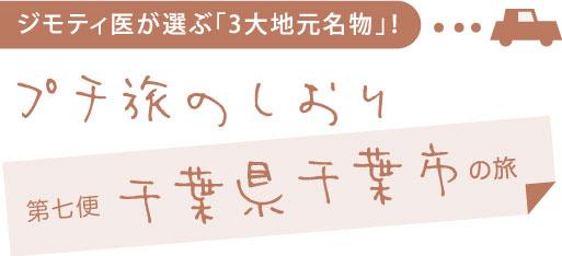 ジモティ医が選ぶ「3大地元名物」!プチ旅のしおり 第七便 千葉県千葉市