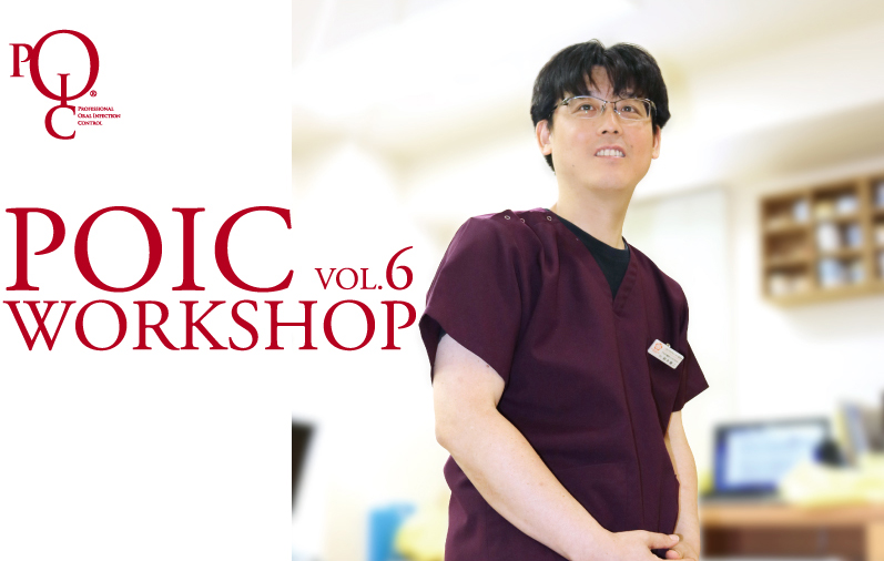 POIC WORKSHOP VOL.6