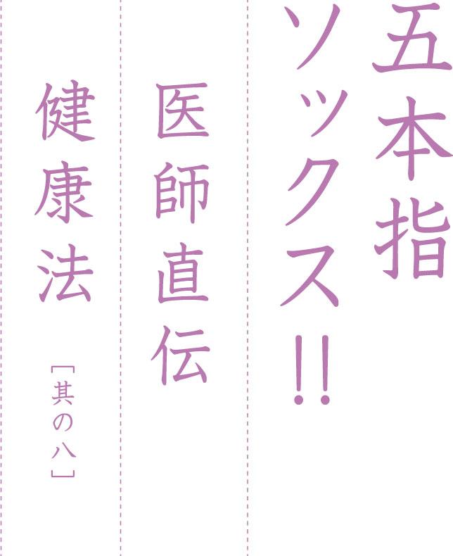 歯科医直伝健康法 [其の八]五本指ソックス!!