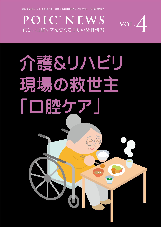 poic-news vol.4
