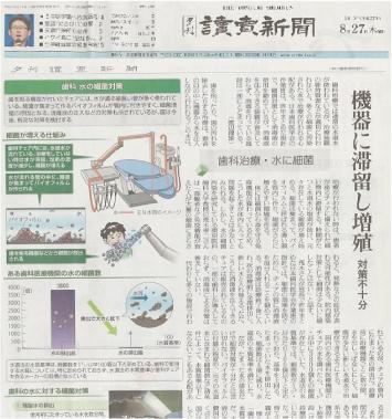 治療水汚染問題(新聞)