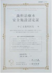 歯科治療水安全施設認定証