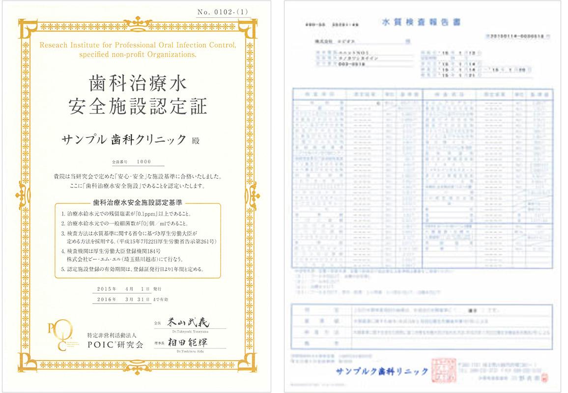 歯科治療水安全施設認定書と水質検査報告書