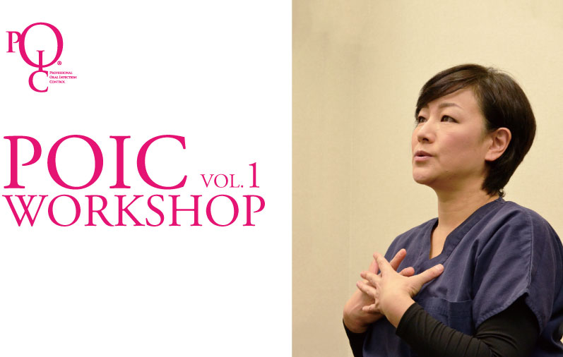 POIC WORKSHOP VOL.1